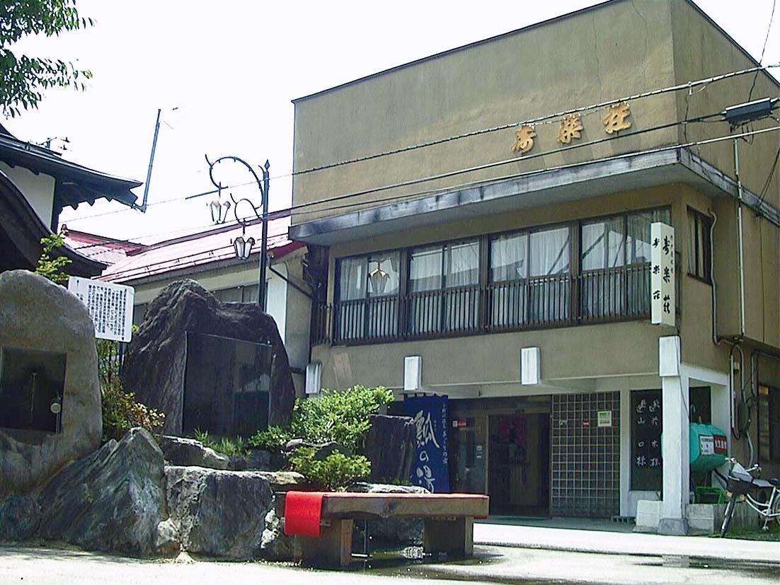 小野川温泉 ししどや旅館 寿楽荘