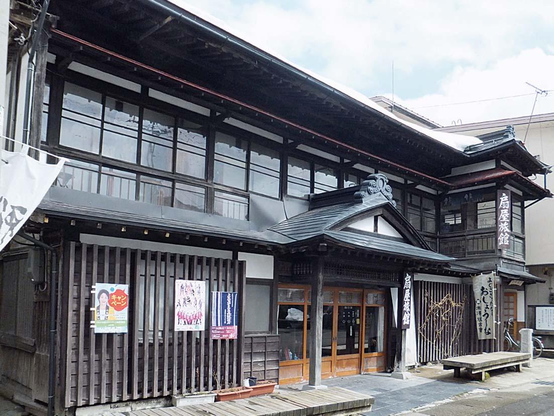 小野川温泉 扇屋旅館